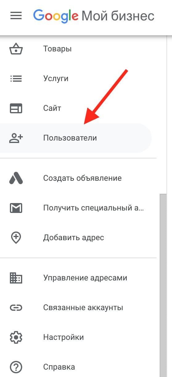 Как добавить пользователя в Гугл мапс