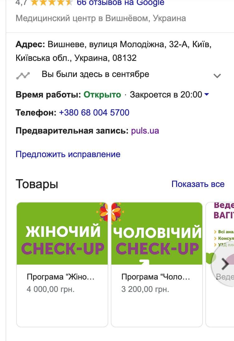 Товары в гугл картах