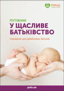 Написание и дизайн книги для семейной клиники Пульс