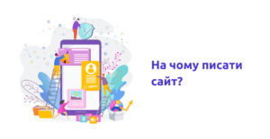 На чому писати сайт?
